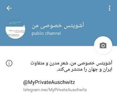 کانال آشویتس خصوصی من