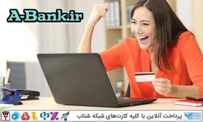 کانال یک بانک|A-Bank