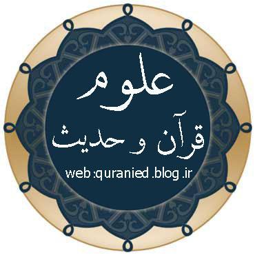 کانال علوم قرآن و حدیث