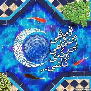 کانال عاشقانه های محمد