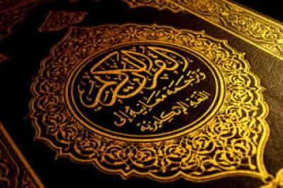 کانال درسی هنر و قرآن