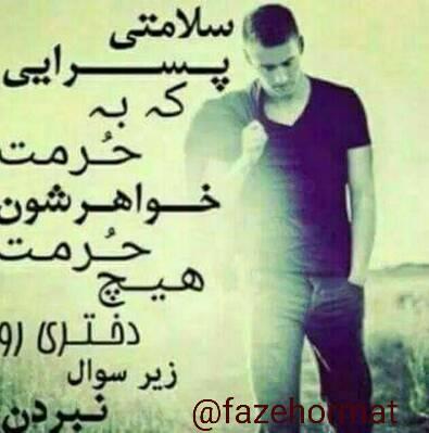 کانال @fazehormat