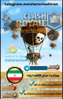 کانال Stars clash iran