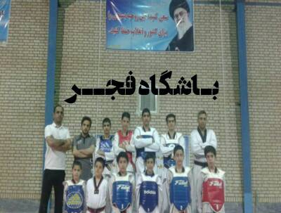 کانال باشگاه فجر