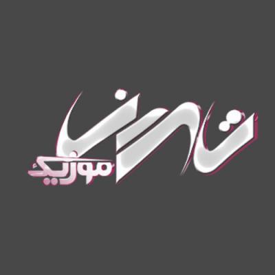 کانال تهران موزیک