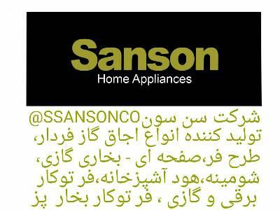 کانال SANSONCO