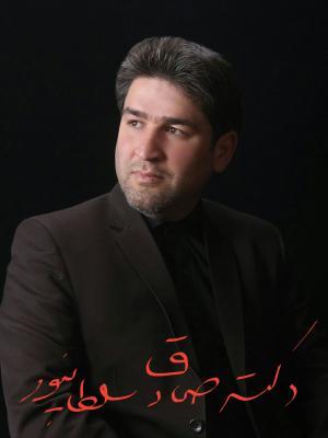 کانال موسسه حقوقی سلطانپور