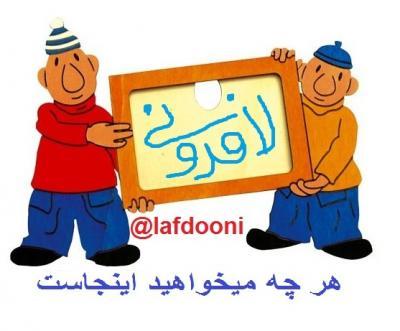 کانال لافدونی
