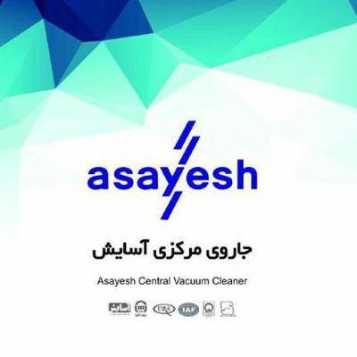 کانال ASAYESH