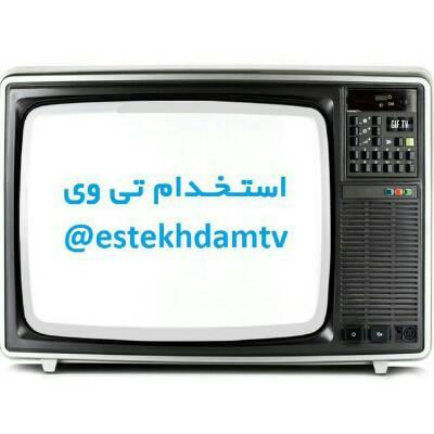 کانال استخدام تی وی