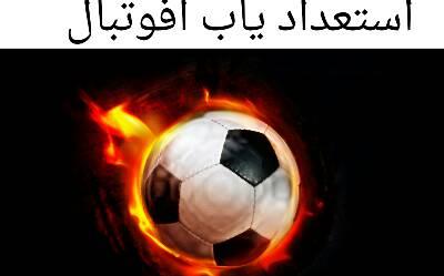 کانال استعداد یابی فوتبال