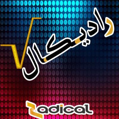کانال رادیکال
