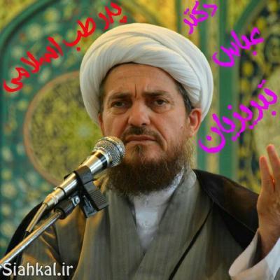 کانال طب اسلامی ایرانی