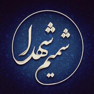 کانال شمیم شهداء