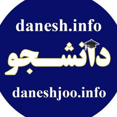 کانال مرکز اخبار علمی دانش