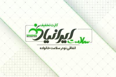کانال سلامت ایرانیان