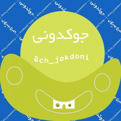کانال جوکدونی
