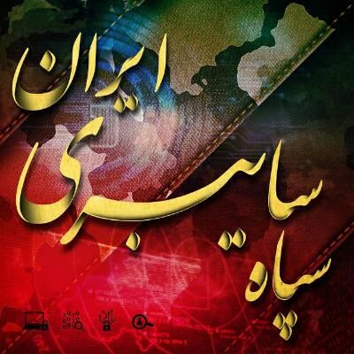 کانال سپاه سایبری ایران