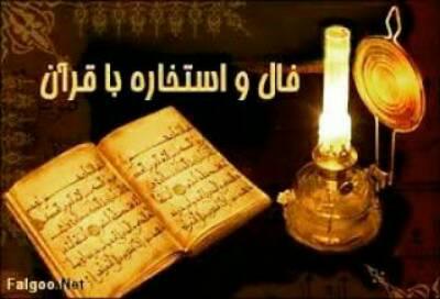 کانال فال و دعا