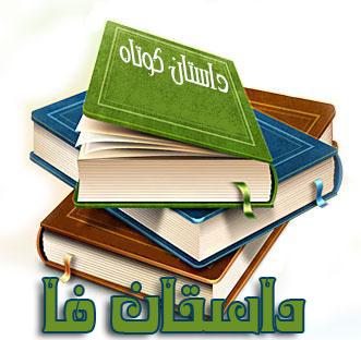 کانال داستان فا
