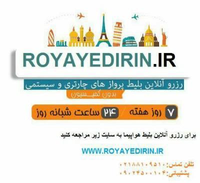 کانال Royayedirin.com