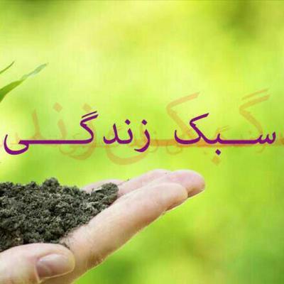کانال سبک زندگی اسلامی