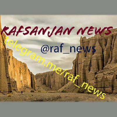 کانال رفسنجان نیوز