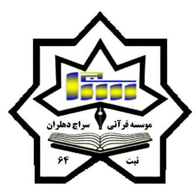 کانال مؤسسه قرآن وعترت سراج