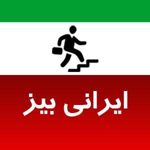 کانال ایرانی بیز