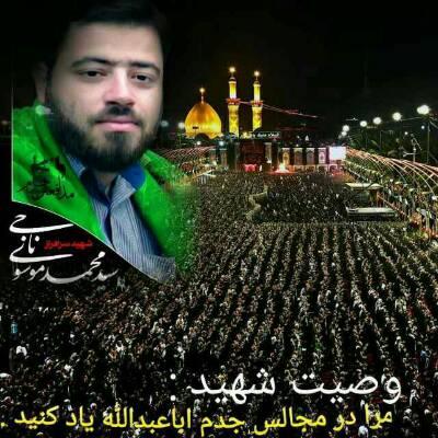 کانال شهید محمدموسوی ناجی