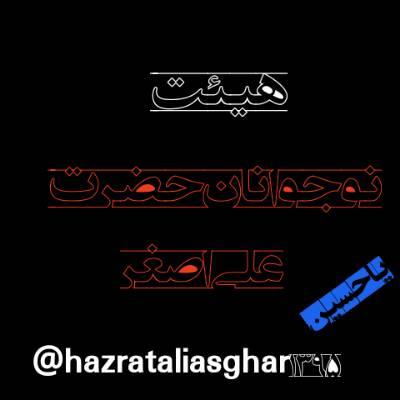 کانال هیئت  حضرت علی اصغر(ع)