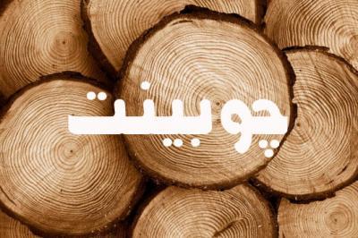کانال صنایع چوبی چوبینت
