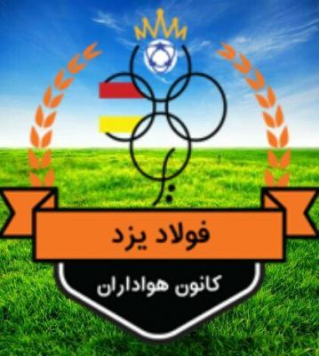 کانال تیم فوتبال فولاد یزد