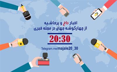 کانال مجله خبری 20:30