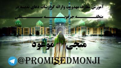 کانال PromisedMonji