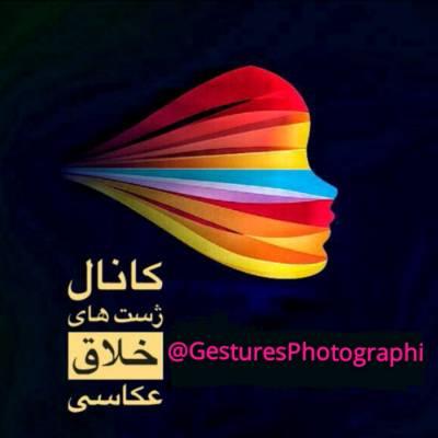 کانال ژست های خلاق عکاسی
