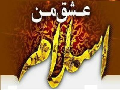کانال اسلام زیباست