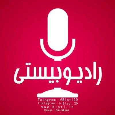 کانال رادیو بیستی