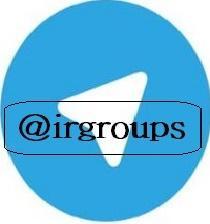 کانال گروه های تلگرام