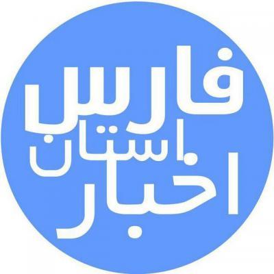 کانال اخبار استان فارس