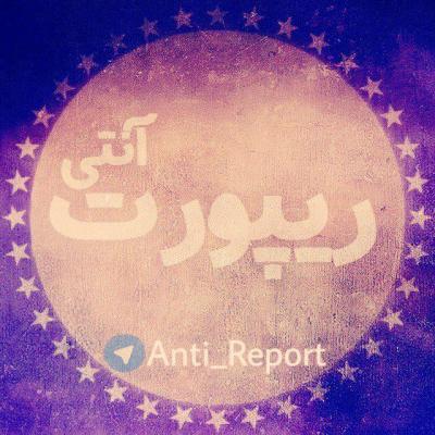 کانال آنتی ریپورت