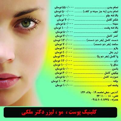 کانال کلینیک پوست مو لیزر