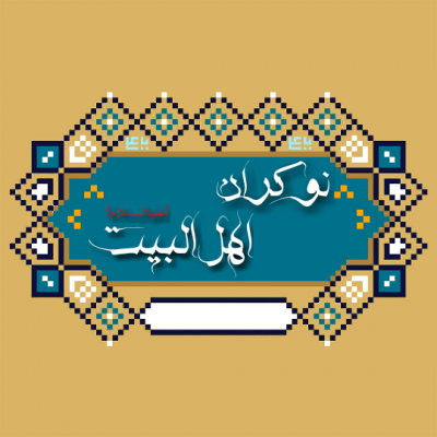 کانال نوکران اهل البیت (ع)