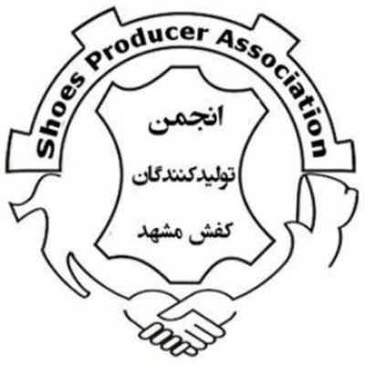 کانال انجمن کفش ایران