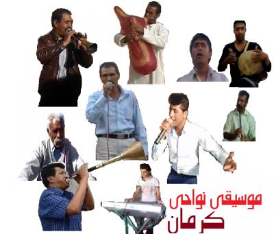 کانال موسیقی نواحی کرمان