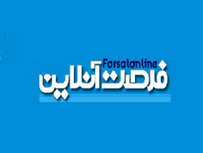 کانال روزنامه فرصت