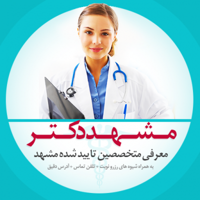 کانال دکتریاب مشهد