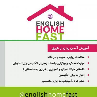 کانال English@Home