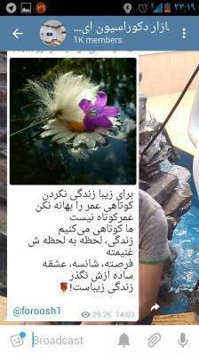 کانال بازار دکوراسیون ایران