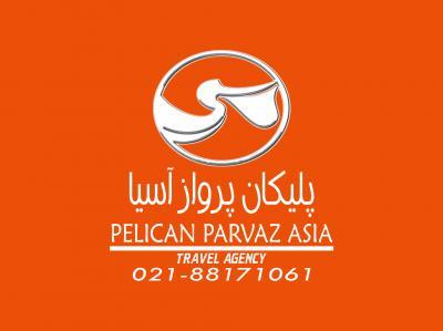 کانال پلیکان پرواز آسیا
